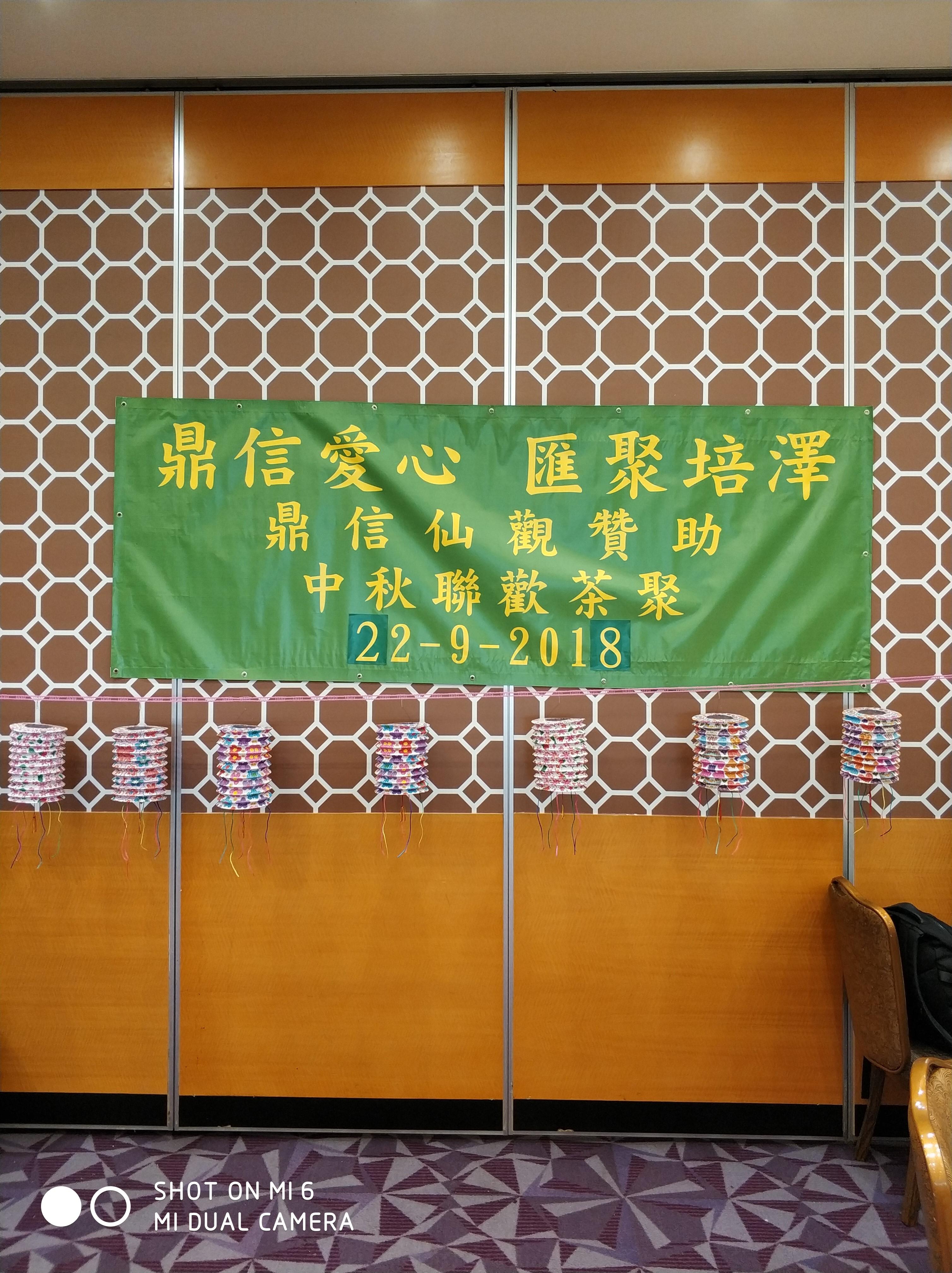 2018探訪培澤協進會之長者及弱智中心,舉辦中秋茶聚1.jpg