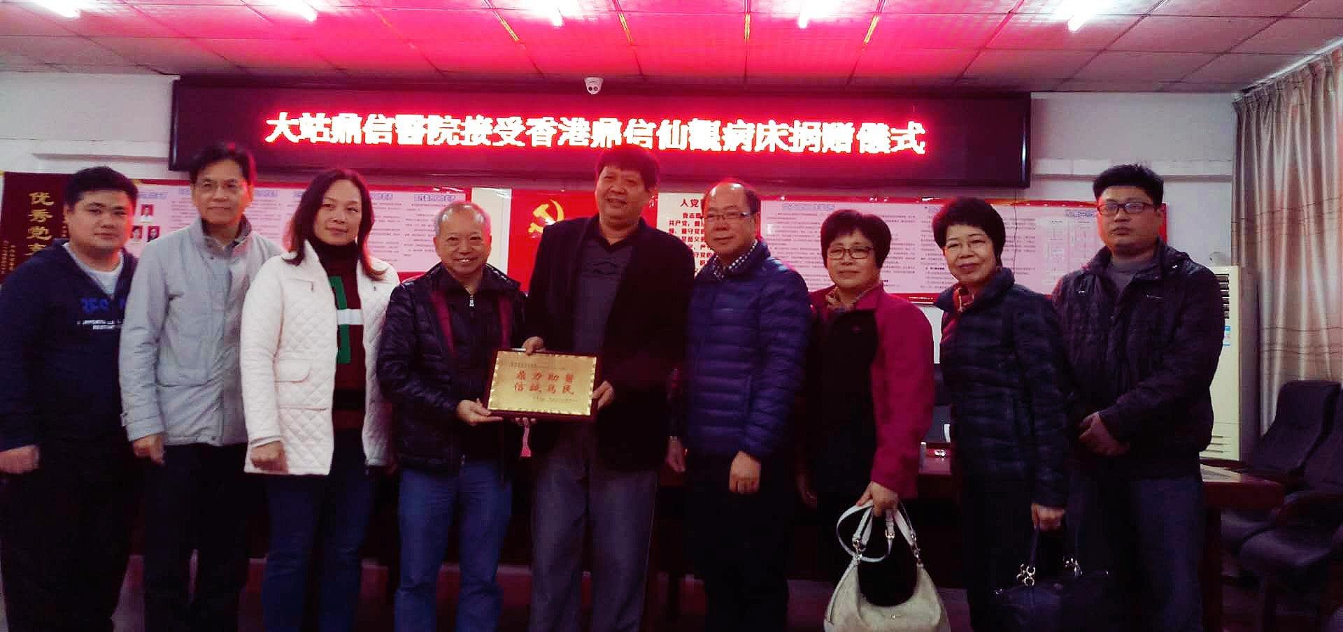 探訪大站鼎信醫院舉行捐贈病床儀式10.jpg