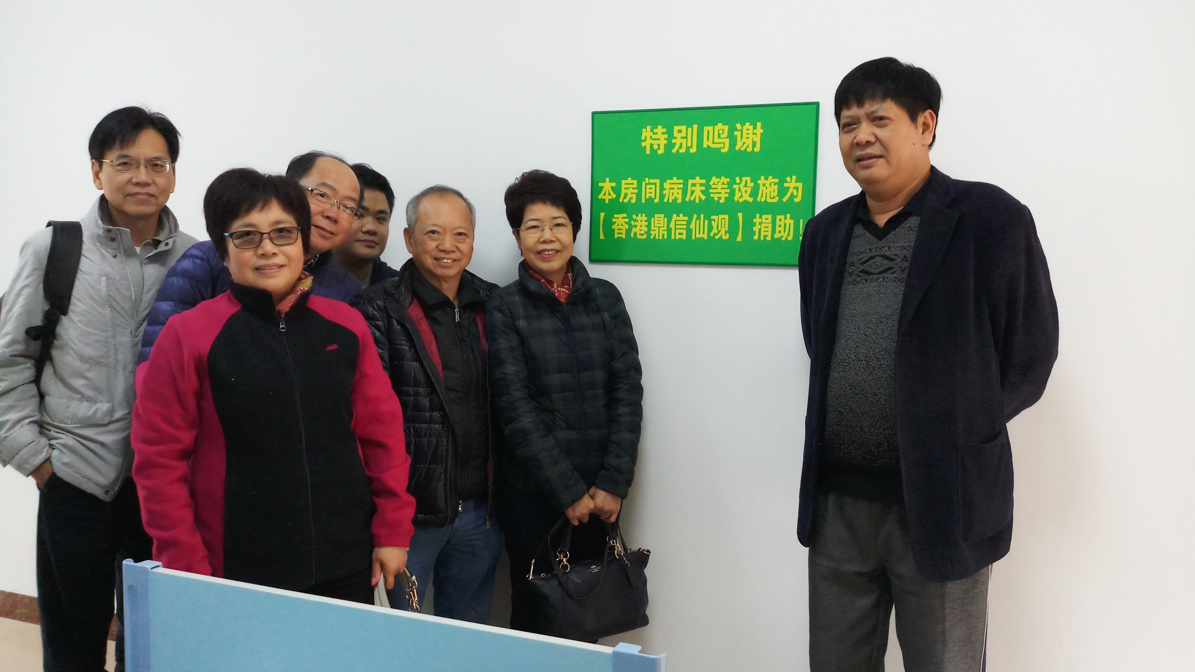探訪大站鼎信醫院舉行捐贈病床儀式3.jpg