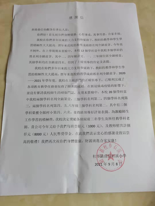 2021贊助鼎信石溪小學獎學金感謝信.jpg